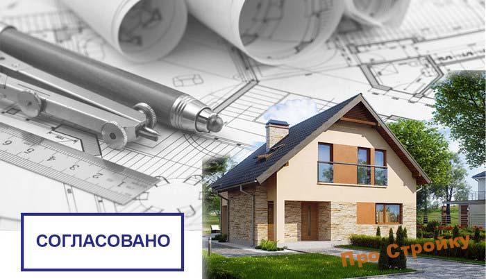 oformlyaem-dokumenty-na-stroitelstvo-doma-3